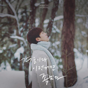 Album Winter it is as I wished from Monday Kiz