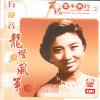 Download Lagu Ching Yam Fong - Qing Nian Song