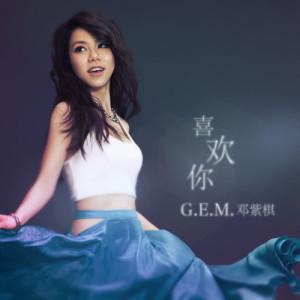 G.E.M. 鄧紫棋的專輯喜歡你