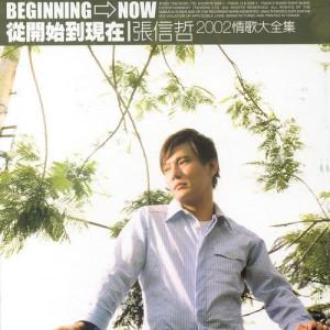 張信哲的專輯從開始到現在 (2002情歌大全集)