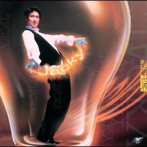 Guo Min Shi Jie 1995 Jacky Cheung (张学友)