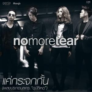 อัลบัม เพลงประกอบละคร อุบัติเหตุ ศิลปิน No More Tear