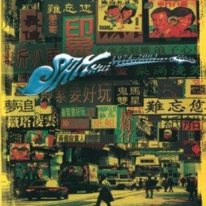 許冠傑的專輯難忘許冠傑Sam Hui 30年