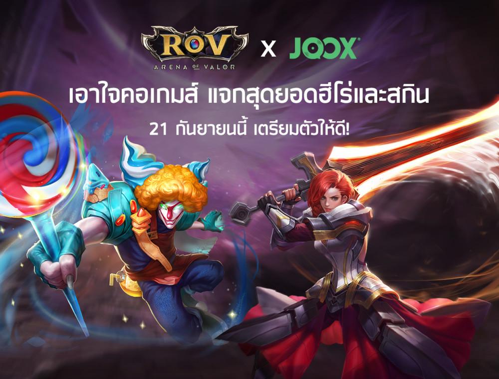 JOOX ร่วมกับ ROV แจกของรางวัลสุดแรร์ ทั้งฮีโร่และสกิน