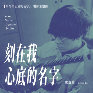 刻在我心底的名字 (電影《刻在你心底的名字》主題曲) 卢广仲