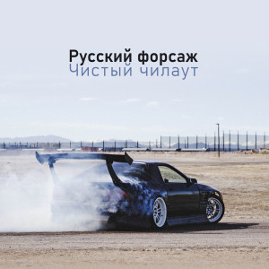 Album Русский форсаж (Чистый чилаут, Драйв, Русский топ 100) from Ibiza Chill Out Music Zone