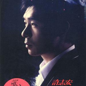 許志安的專輯歌人