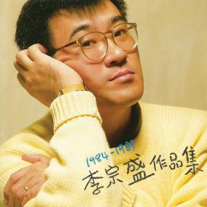 1984-1989 李宗盛作品集