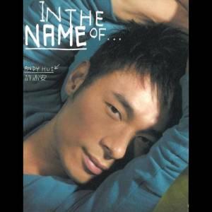 許志安的專輯In The Name Of...(2nd version)