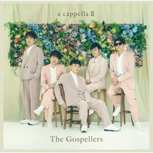 聖堂教父的專輯a cappella 2