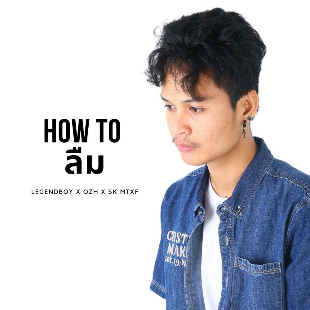 ฟังเพลงอัลบั้ม How To ลืม [Instrumental]