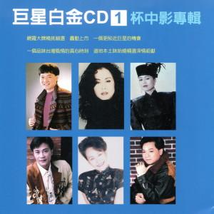 陳小云的專輯巨星白金CD 1 杯中影專輯