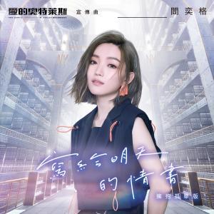 閻奕格的專輯寫給明天的情書 - 擁抱孤單版 (《愛的奧特萊斯》感動宣傳曲)