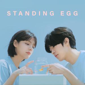 อัลบัม Friend to Lover ศิลปิน Standing Egg