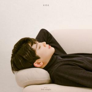 Star, Us (with An Daeun) dari 윤한솔