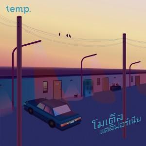 อัลบัม Motel California ศิลปิน Temp.