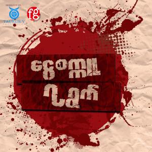 Album ငွေစက္ကူ ၇ရွက် (Single) from Eternal Gosh
