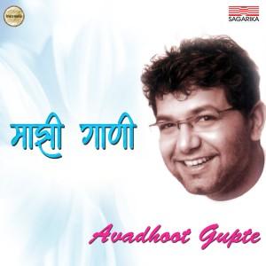 Album Mazhi Gani from Avadhoot Gupte