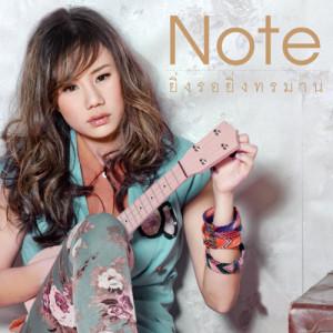 อัลบัม นท พนายางกูร (New Single 2012) ศิลปิน นท พนายางกูร