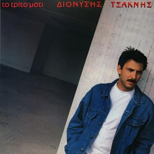 To Trito Mati 1987 Dionisis Tsaknis