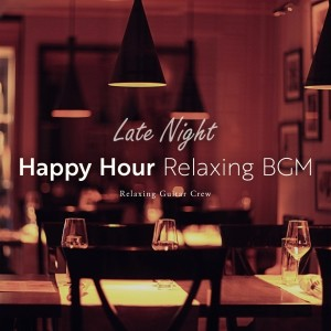 Relaxing Guitar Crew的專輯Late Night Happy Hour Relaxing BGM