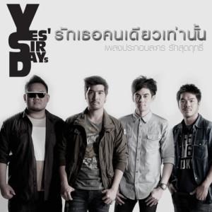 อัลบัม Yes'sir Days (New Single 2013) ศิลปิน Yes'sir Days