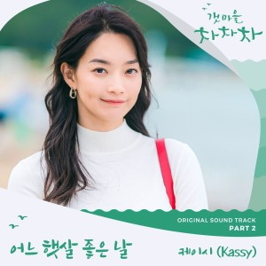 อัลบัม Hometown Cha-Cha-Cha OST Part 2 ศิลปิน Kassy