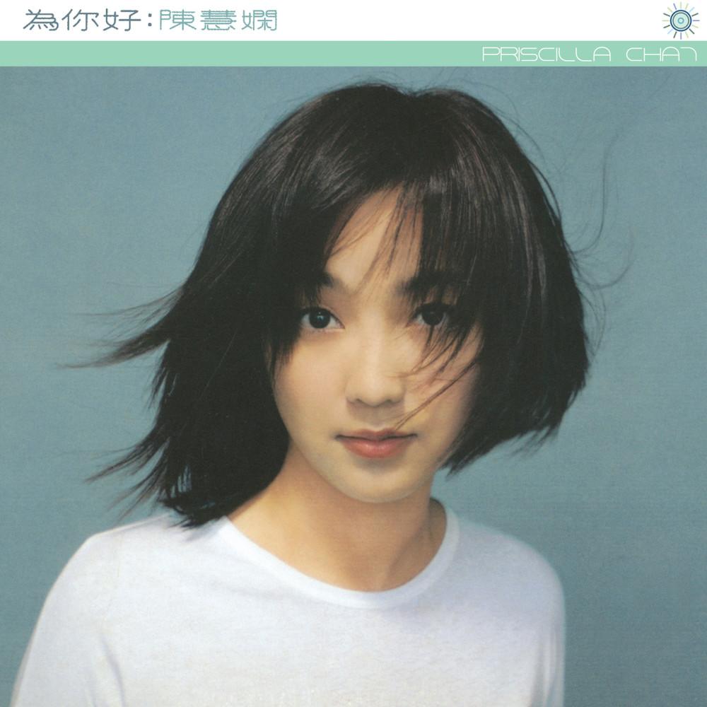Wu Nai Shi Nu Ren 2000 陈慧娴