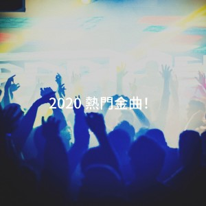 Album 2020 热门金曲! from Ultimate Dance Hits