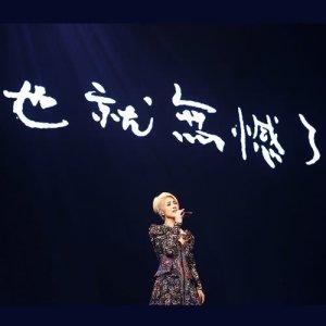 楊千嬅的專輯一二三,三二一 (Live)