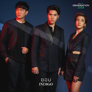 ดาวน์โหลดและฟังเพลง ยอม [GENERATION JOOX] พร้อมเนื้อเพลงจาก Indigo