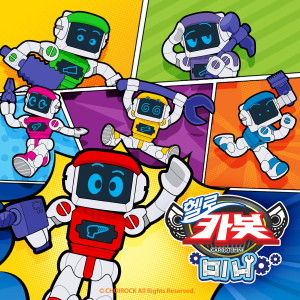 안녕的專輯Hello Carbot Mini Children's song