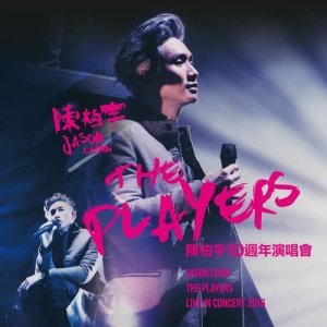 陳柏宇的專輯Jason Chan The Players Live in Concert 2016