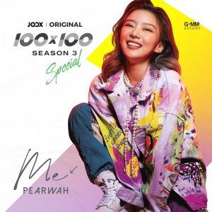 ดาวน์โหลดและฟังเพลง ME [JOOX Original] พร้อมเนื้อเพลงจาก PEARWAH