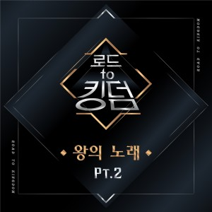 """Very Good (PENTAGON Version) [from """"Road to Kingdom (King's Melody), Pt. 2""""]"""