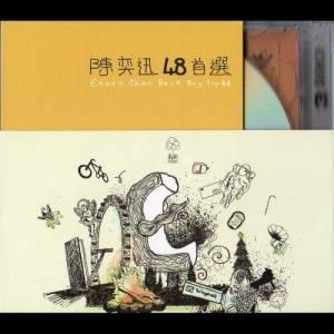 陳奕迅的專輯48首選