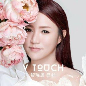 黎瑞恩的專輯V Touch 感動 (Non-stop Version)