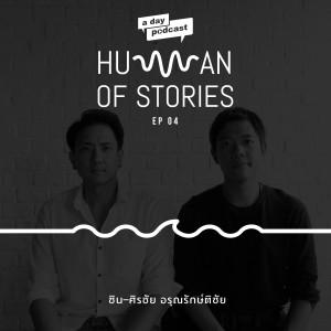 อัลบัม EP.4 ภาพถ่ายและเรื่องเล่าจากใต้น้ำ ของ ศิรชัย อรุณรักษ์ติชัย ศิลปิน Human of Stories [a day Podcast]