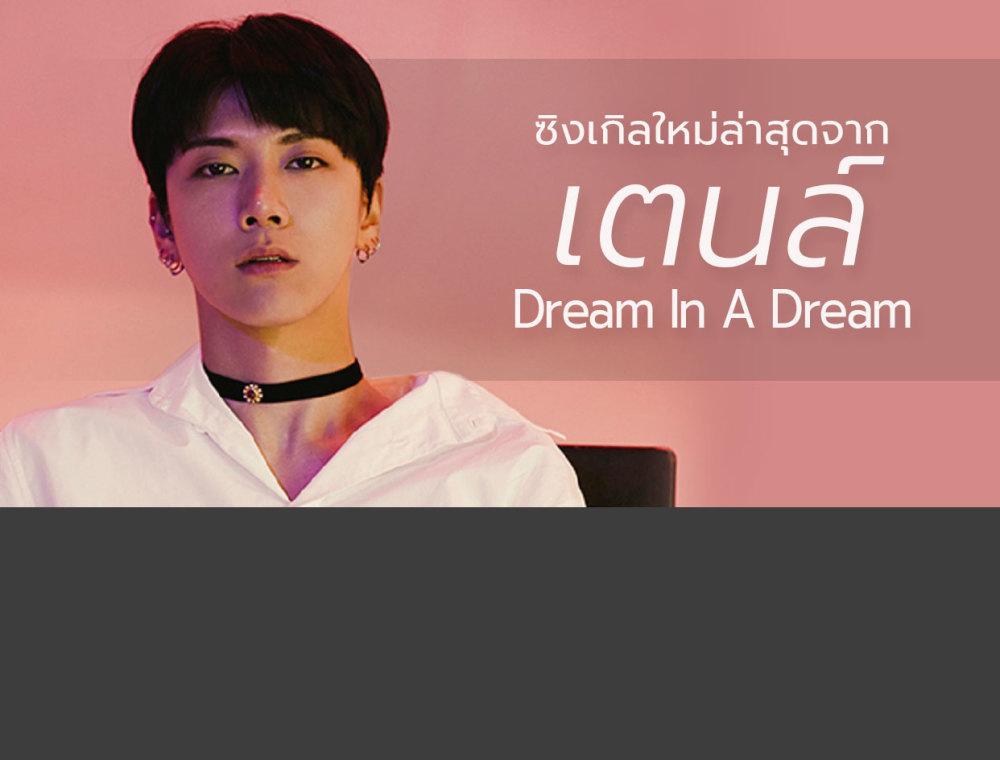 'เตนล์' หนุ่มไทยวง 'NCT' ปล่อยผลงานใหม่ล่าสุด 'Dream In A Dream' โชว์ลีลาพลิ้วไหวสุดประทับใจ