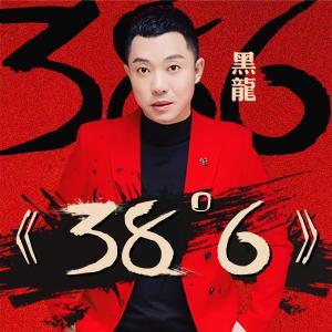 黑龍的專輯38度6