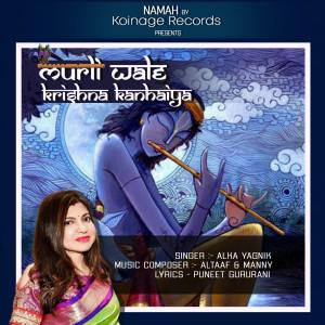 Album Murli Wale Krishna Kanhaiya from Alka Yagnik