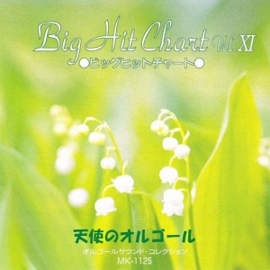Angel's Music Box的專輯Big Hit Chart Vol.xi
