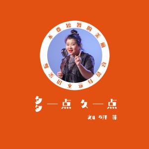 刘妍菲的專輯多一點久一點