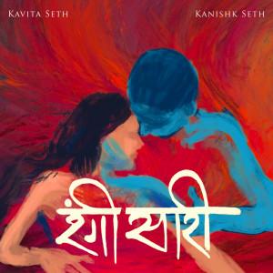 Album Rangi Saari from Kavita Seth