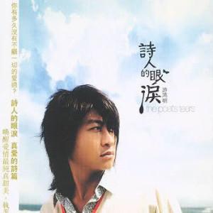 Album The Poet's Tears from 游鸿明