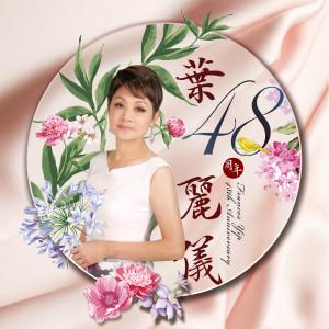 叶丽仪的專輯葉麗儀48週年