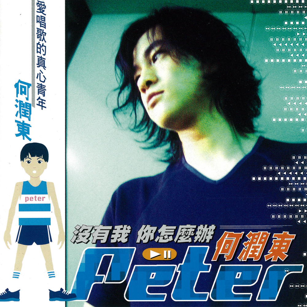 Mei You Wo Ni Zen Mo Ban 1999 Peter