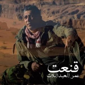 Album Ganaat from Omar Alabdallat