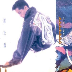 譚詠麟的專輯我的生命我的愛
