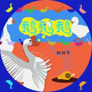 陳柯宇的專輯鵝鵝鵝